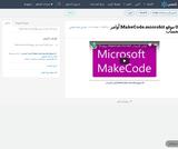 03 موقع MakeCode.microbit  أوامر الحساب
