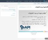 API واجهة لبرمجه التطبيقات