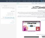 الفرق بين منهج STEM  ومنهج STEAM  التعليمي - فيديو مترجم