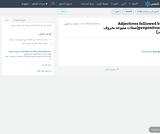 Adjectives followed by prepositons(صفات متبوعه بحروف جر)