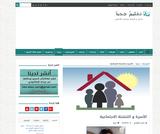 الأسرة و التنشئة الاجتماعية