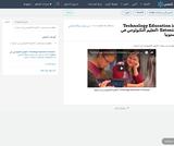 Technology Education in Estonia -التعليم التكنولوجي في استونيا
