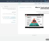 ماهو التعلم النشط ؟  What is active learning