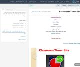 Classroom Timer Lite