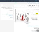 أدوات البحث الإجرائي: الملاحظة