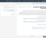 نهج شبكة الموارد السعودية  في تجويد مواردها