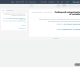 Coding and categorization of variables