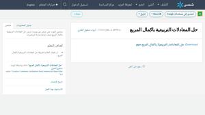حل المعادلات التربيعية باكمال المربع Shms Saudi Oer Network
