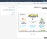 Articles ( the , a, an) شرح Grammar
