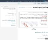أدوات البحث الإجرائي: الاستبانـــة