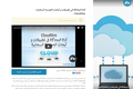 أداة المحاكاة في تطبيقات و أبحاث الحوسبة السحابية - CloudSim -