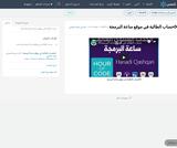 04حساب الطالبة في موقع ساعة البرمجة