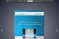 مشاريع وعمليات المركز الوطني للتعلم الإلكتروني والتعليم عن بعد