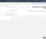 10معلومات قد لا تعرفها عن اللغة العربية