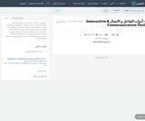 9- أدوات التفاعل و الاتصال Interactive & Communication Tools