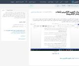 أدوات التقويم الإلكتروني (ملفات الإنجاز الإلكترونية)