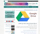 40 فكرة لاستخدام جوجل درايف في التعليم