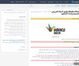 Haiku Deck تطبيق لانشاء العروض التقديمية واعداد المحتوى