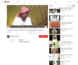 1- بيع السلعة وعدم أظهارعيبوبها بحجة عدم معرفة العيب الشيخ د.عبدالله العبيد