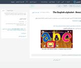 The English alphabet - Remix