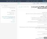 4أكواد HTML جاهزة للنسخ متعددة الاستخدام في البرمجة