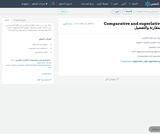 Comparative and superlative  المقارنة والتفضيل