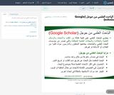 2 الباحث العلمي من جوجل (Google scholar)