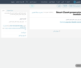 Smart Class4 preperation module 1