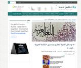 10 وسائل تقنية لتعليم وتحسين الكتابة العربية – الجزء 2