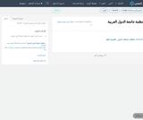 منظمة جامعة الدول العربية