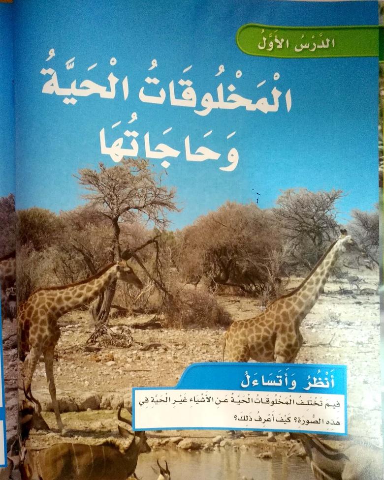 المخلوقات الحية وحاجاتها Shms Saudi Oer Network