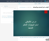 1-الواجب على المسلم نحو الصحابة