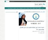 Arabic Spark في ضيافة تعليم جديد على هامش مؤتمر وايز 2017