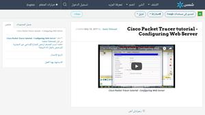 Cisco Packet Tracer tutorial - Configuring Web Server | SHMS