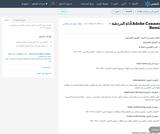 Adobe Connect:أداة الدردشة - Remix