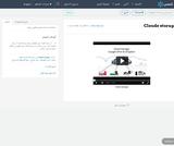 Cloude storage