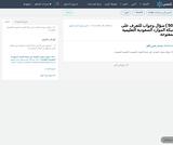 ( 50 ) سؤال وجواب للتعرف على شبكة الموارد السعودية التعليمية المفتوحة (( شمس ))