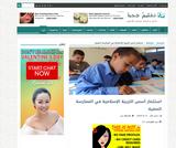 استثمار أسس التربية الإسلامية في الممارسة الصفية