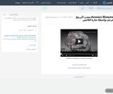Arsenic Element-معدن الزرنيخ مترجم بواسطة سارة الغانمي