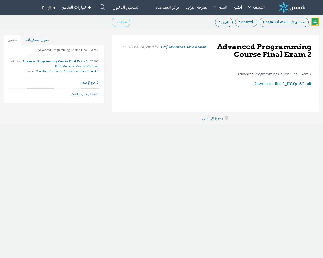 Advanced Programming Course Final Exam 2   SHMS - Saudi OER