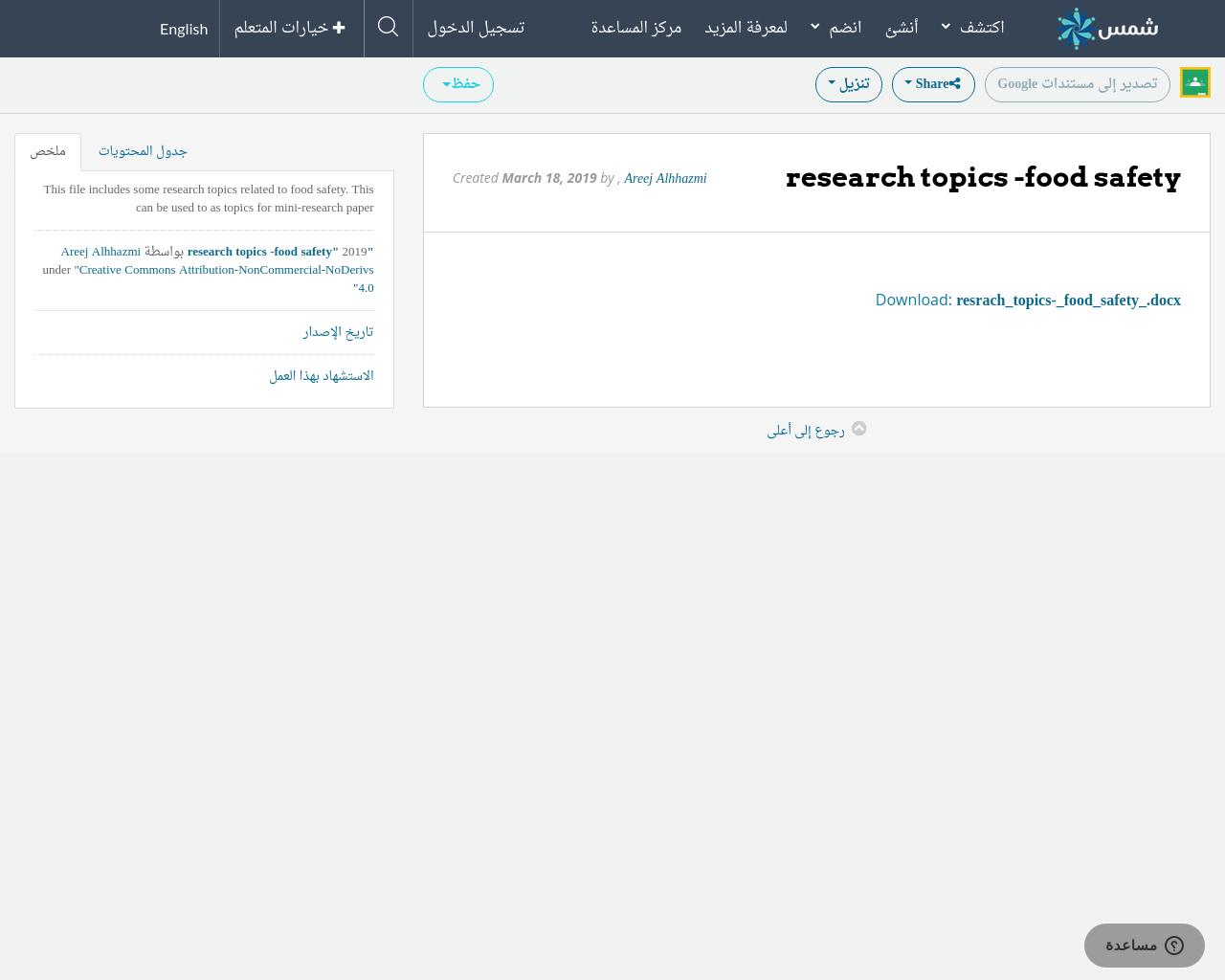 research topics -food safety | SHMS - Saudi OER Network