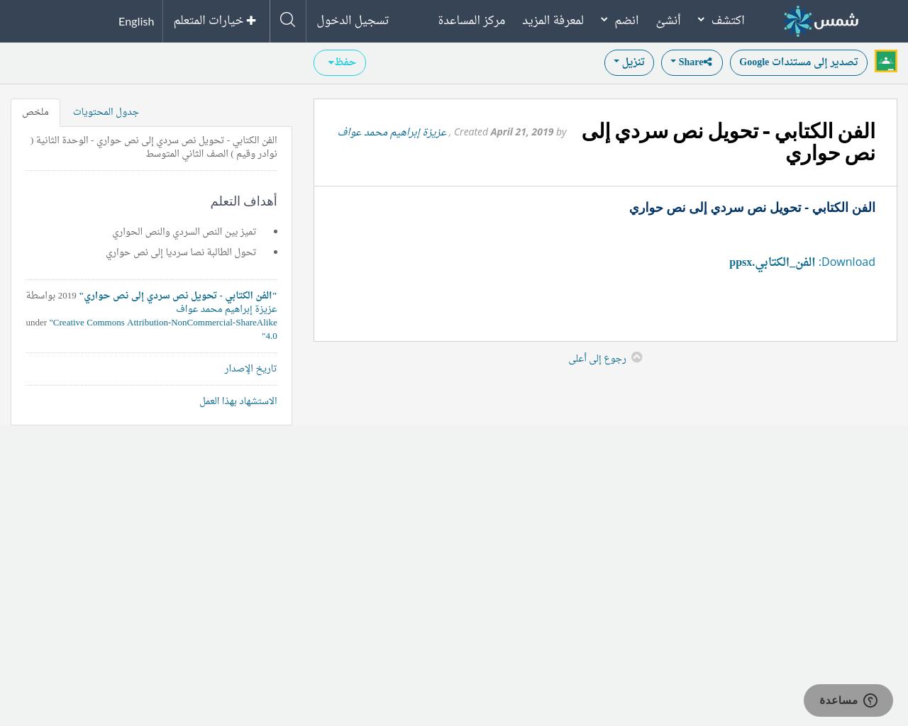الفن الكتابي تحويل نص سردي إلى نص حواري Shms Saudi Oer Network