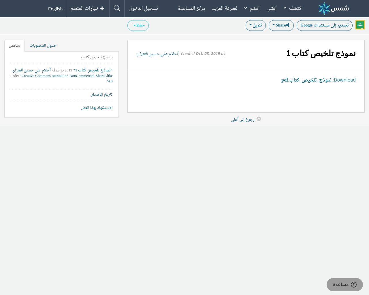 نموذج تلخيص كتاب 1 Shms Saudi Oer Network