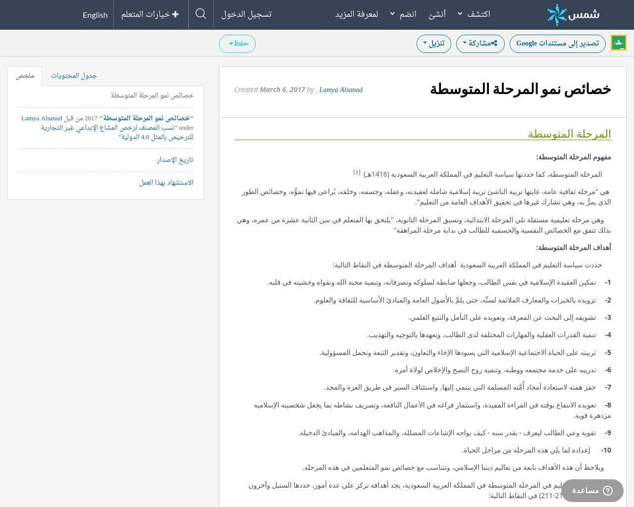 خصائص نمو المرحلة المتوسطة Shms Saudi Oer Network