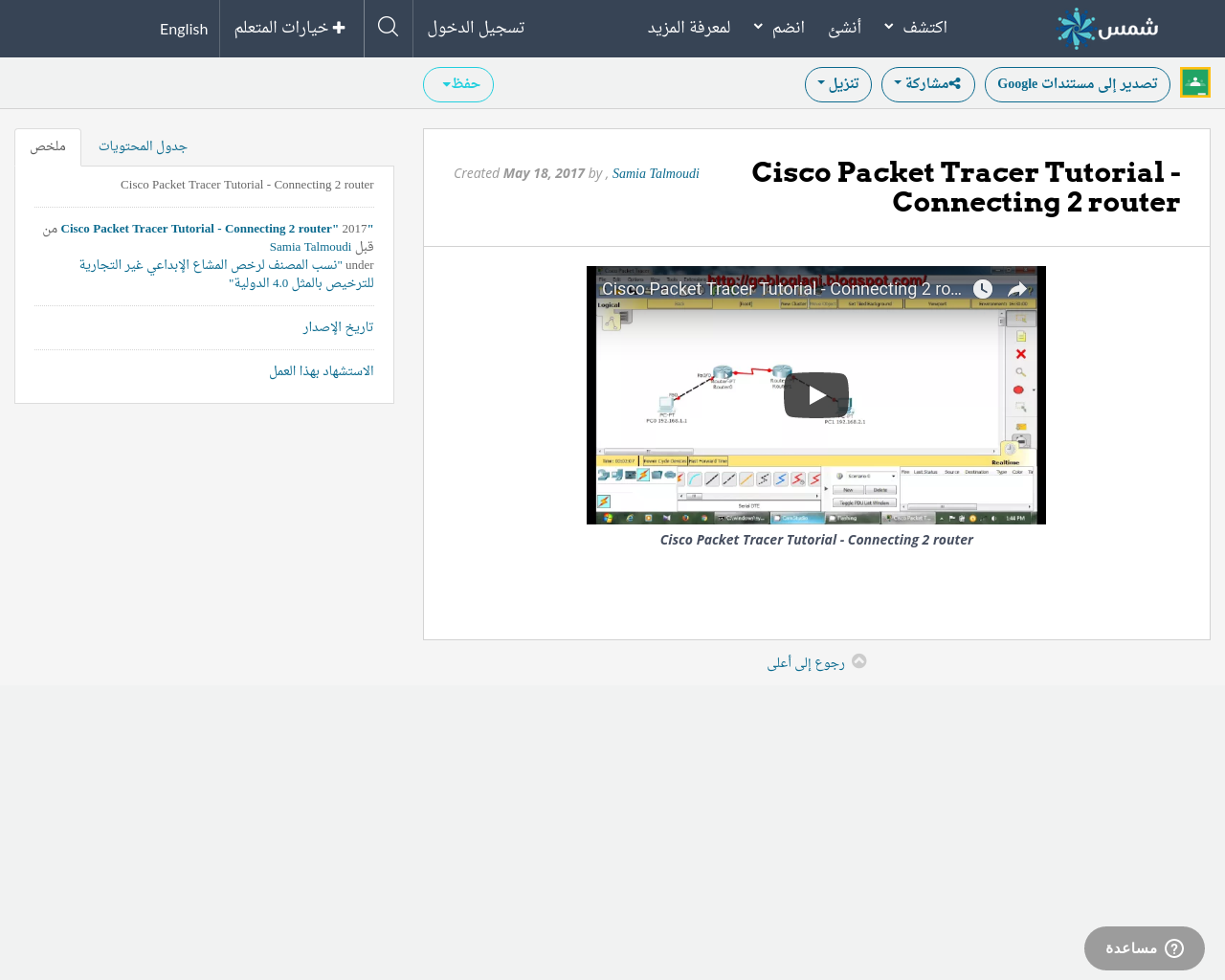 Cisco Packet Tracer Tutorial - Connecting 2 router | SHMS - Saudi