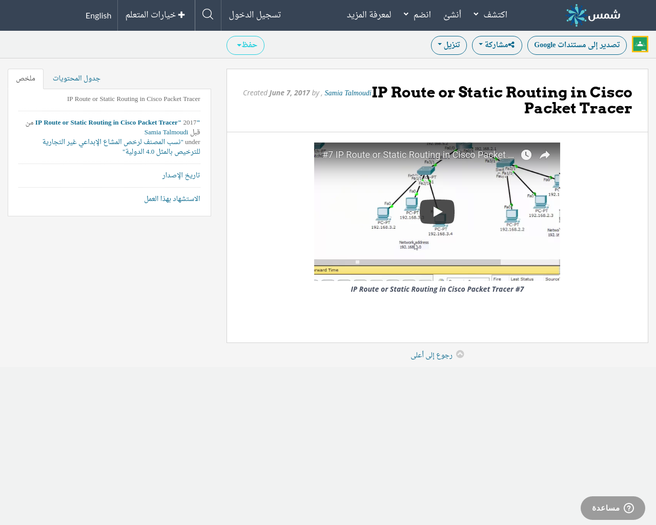 IP Route or Static Routing in Cisco Packet Tracer   SHMS - Saudi OER