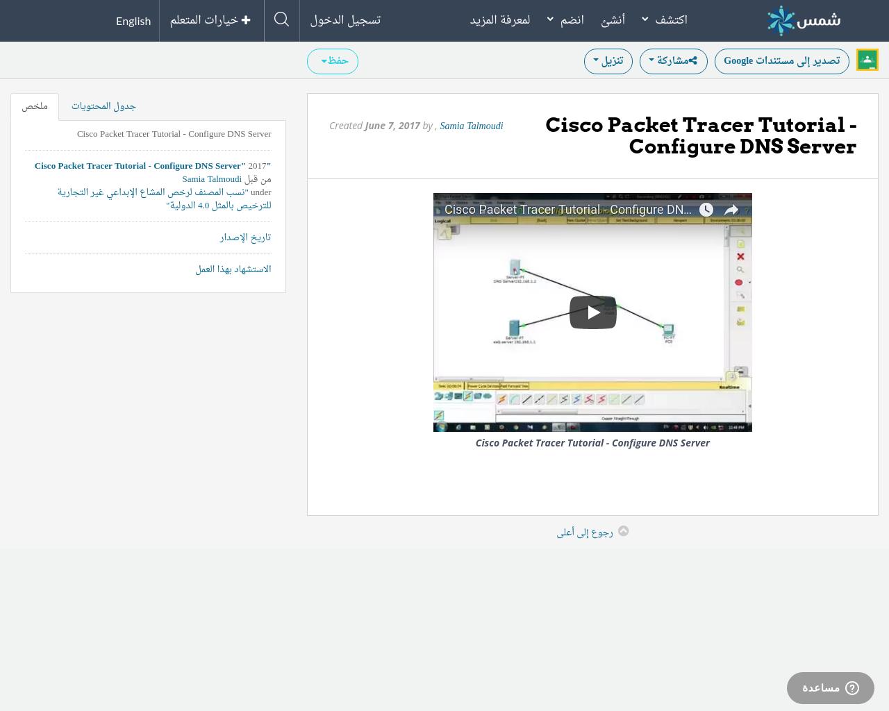 Cisco Packet Tracer Tutorial - Configure DNS Server | SHMS