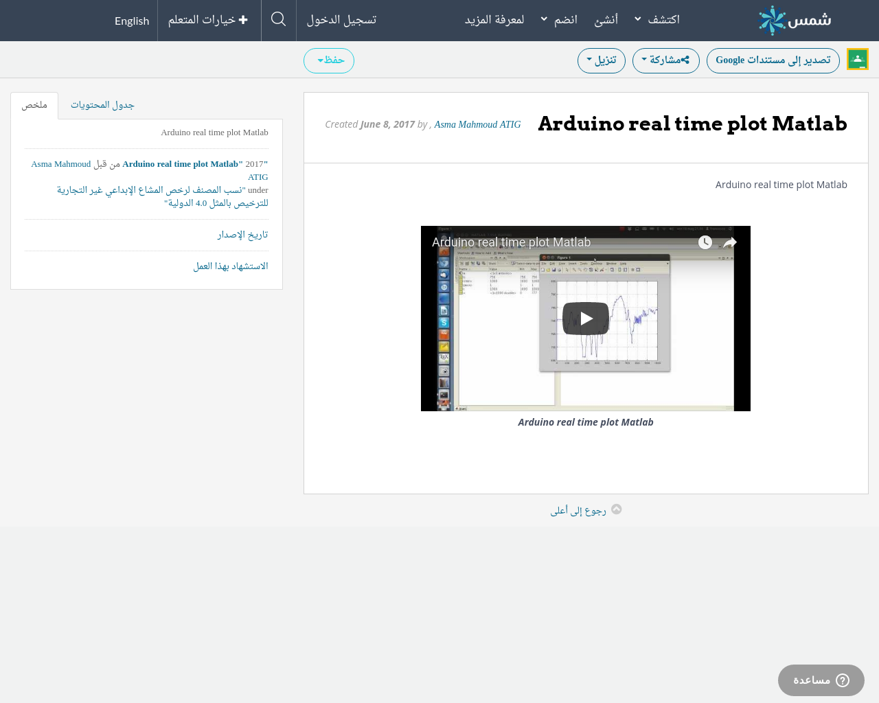 Arduino real time plot Matlab | SHMS - Saudi OER Network