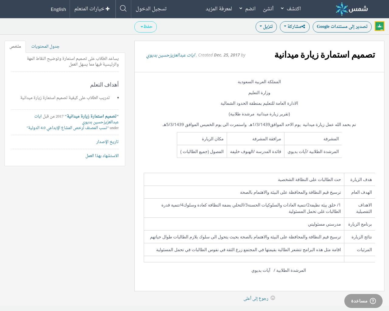 تصميم استمارة زيارة ميدانية Shms Saudi Oer Network
