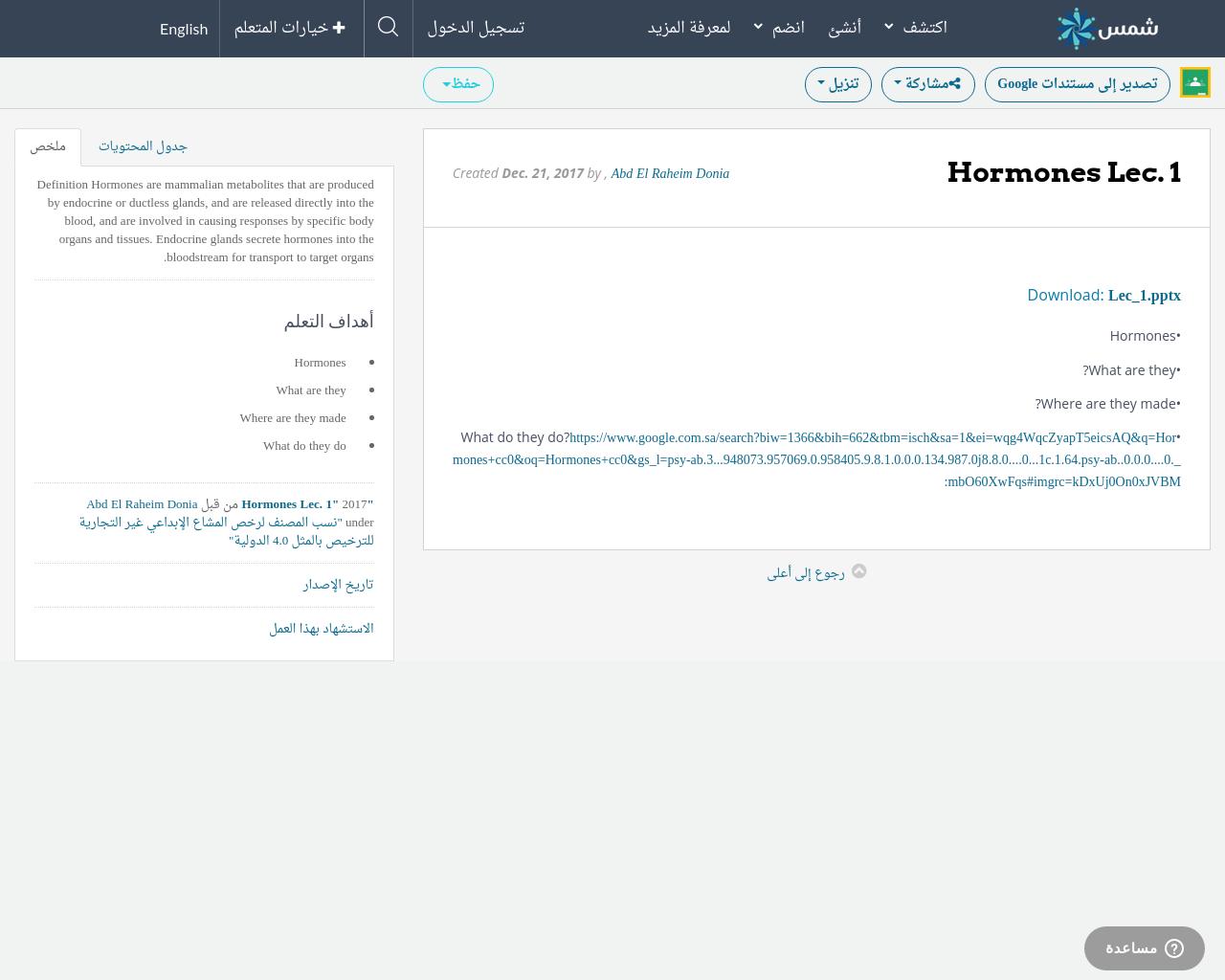 Hormones Lec 1 Shms Saudi Oer Network